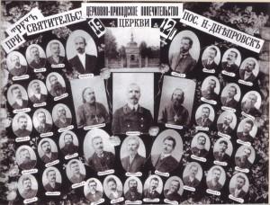 Попечители храма,1912 г.
